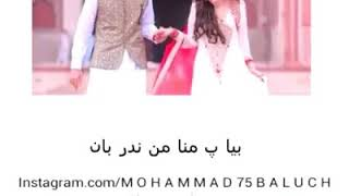 New fantastic fabulous balochi song