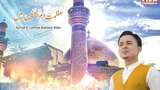 Mehmood naqvi manqabat hazrat ummul baneen as music for Shaher bano walajahi