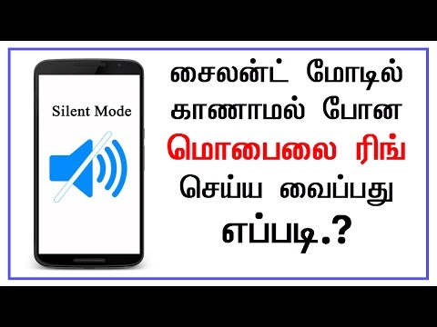 How to Ring a Mobile Phone which is Lost in Silent Mode - Easy Trick - 100% Working