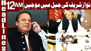 Delicious Food for Nawaz Sharif in Jail | Headlines 12 AM | 19 July 2018 | Express News