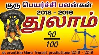 குரு பெயர்ச்சி 2018 - 2019 துலா ராசி