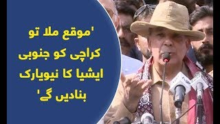 Mauqa mila to Karachi ko Asia ka NewYork shahar banadengy, Shabaz Shareef