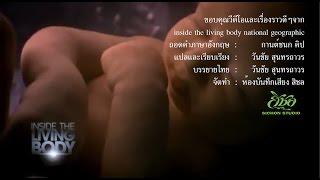Inside the living body THAI 360