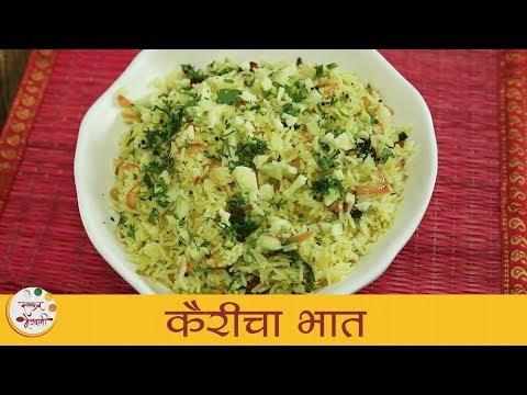 कैरीचा भात - Kairicha Bhat Recipe in Marathi - How To Make Raw Mango Rice - Archana