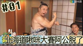 木曜四超玩(邰智源溫妮泱泱坤達)20190321 1 北海道啾咪大賽!阿公脫了