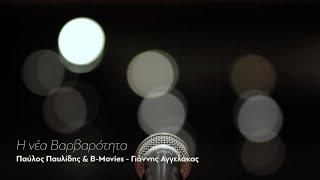 Download Παύλος Παυλίδης & B-movies - Γιάννης Αγγελάκας - Η Νέα Βαρβαρότητα Video