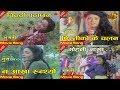 Nepali Movie Bhumari Audio & Video Collection Songs | AB Pictures Farm | B.G Dali