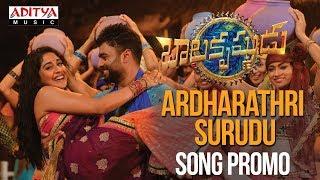 Ardharathri Surudu Song Promo | Balakrishnudu Songs | Nara Rohit, Regina Cassandra | Mani Sharma
