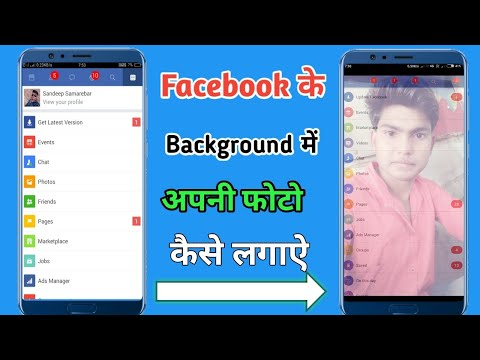Facebook के background में अपनी फोटो कैसे लगाऐ. Change the Facebook background uses your own photo.