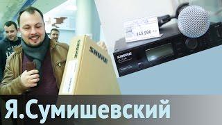 Покупка и проверка микрофона Shure
