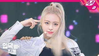 Download [입덕직캠] 있지 유나 직캠 4K 'ICY' (ITZY YUNA FanCam) | @MGMA 2019.8.1 Video