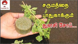 #soap சருமத்தை பாதுகாக்கும் துளசி சோப் || Homemade Tulsi soap