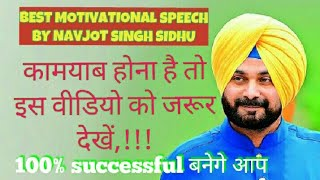 New year special | Navjot SINGH SIDHU