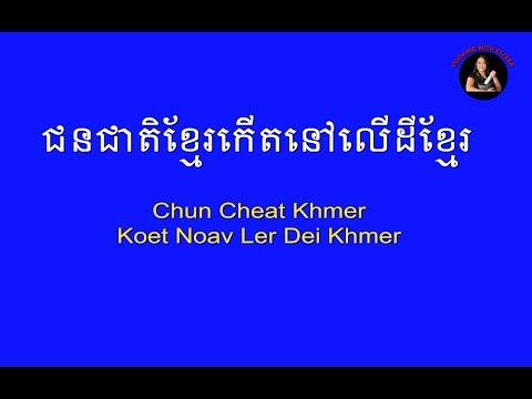 ជនជាតិខ្មែរកើតនៅលើដីខ្មែរ-Chun Cheat Khmer Koet Noav Ler Dei Khmer