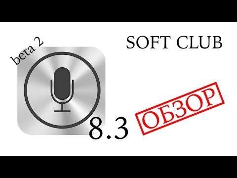 Siri на русском. Обзор iOS 8.3 beta 2 от Soft Club