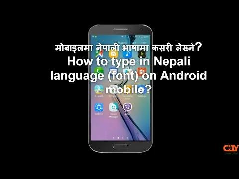 How to type in Nepali language (font) on Android mobile? - मोबाइलमा नेपाली भाषामा कसरी लेख्ने?