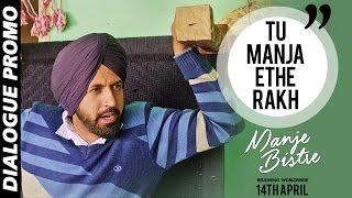 Tu Manja Ethe Rakh  (Dialogue Promo) | Manje Bistre | Gippy Grewal, Sonam Bajwa, Punjabi Movie 2017
