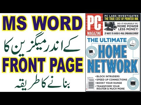 How to Create  Magazine front page in word in Urdu / Hindi