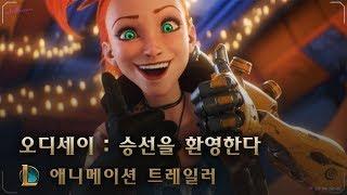 승선을 환영한다! | 오디세이 애니메이션 트레일러 - 리그 오브 레전드