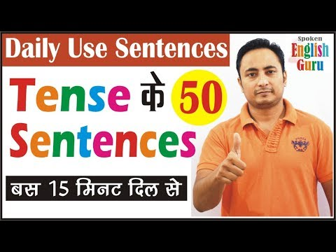 All Tense in English Grammar Daily Use English Sentences    Tenses Practice Exercise in Hindi
