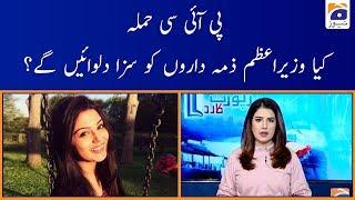 Reema Omer | PIC Hamla: Kya PM Imran Zim-e-Daron Ko Saza Dilwaein Ge?