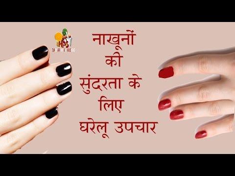खूबसूरत नाखूनों के लिए घरेलू उपचार / नाखून ब्यूटी टिप्स Nail Beauty Tips in hindi