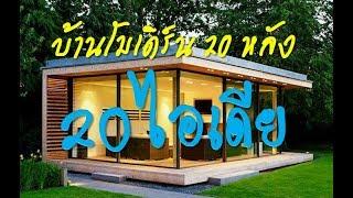 บ้านโมเดิร์น 20 หลัง 20 ไอเดีย  เพื่อเป็นไอเดียในการสร้างบ้าน