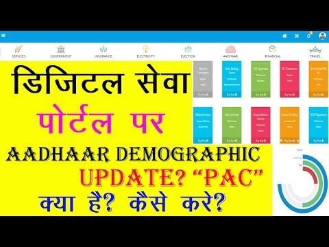 """Aadhaar Demographic Update ? """"PAC"""" in Digital Seva Portal क्या है?कैसे करे?"""