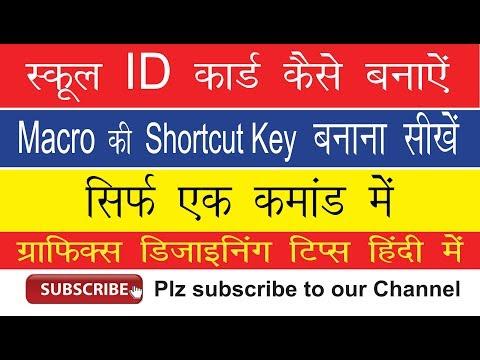 School ID Cards - Creating a shortcut key for a macro in CorelDraw