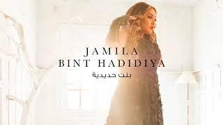 جميلة - بنت حديدية | Jamila - Bint Hadidiya
