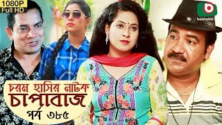 কমেডি নাটক - চাপাবাজ   New Comedy Natok Chapabaj EP 385   Hasan Jahangir, Anny Khan - Serial Drama