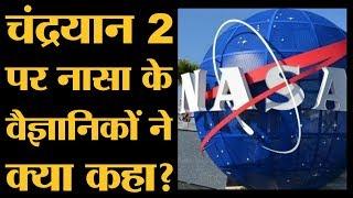 ISRO के Chandrayan 2 पर NASA के साथ ही World की space agencies ने तारीफ की है। K Sivan। Vikram