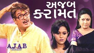 Ajab Karamat - Suspense Gujarati Comedy Natak Full 2016 - Siddharth Randeria