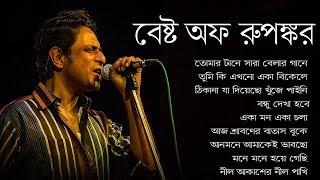 Rupankar Super Hit Bengali Songs (Album 2018) , রুপঙ্করের সুপারহিট বাংলা এলবাম , Indo Bangla Music