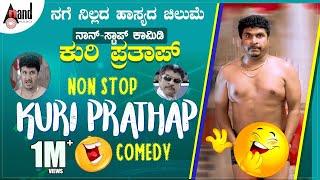 Kuri Prathap Back to Back Non Stop Comedy Scenes | Kannada Movies Comedy Scenes