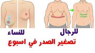 اتخلص من الدهون الزائدة في الصدر    و تصغير الثدي في 7 أيام