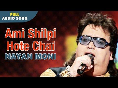 Ami Shilpi Hote Chai || Dj BM Remix Satmail Se || Bapi