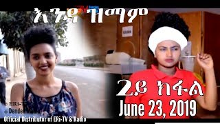Download ERi-TV New Series: እንዳ ዝማም - 2ይ ክፋል - Enda Zmam (Part 2), June 23, 2019 Video