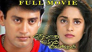Piriyadha Varam Vendum Tamil Full Movie Prashanth Shalini Jomol Krishna