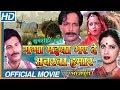 Ganga Maiya Bhar De Achar Wa Hamar Bhojpuri Full Length Movie  Eagle Bhojpuri Movies