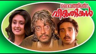 DAIVATHINTE VIKRUTHIKAL | Malayalam Full Movie | Raghuvaran& Srividya | Family Entertainer Movie