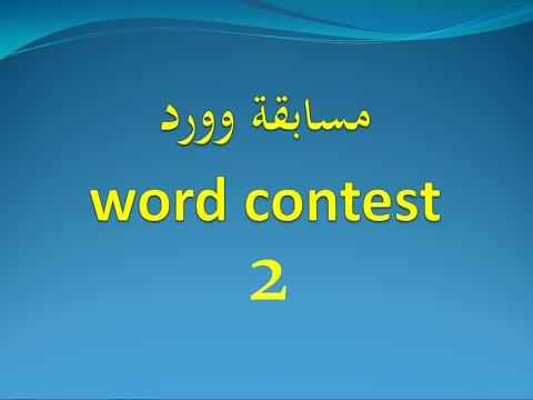 لغة برايل العربية للمكفوفين الشدة قبل الحرف   مسابقة وورد word