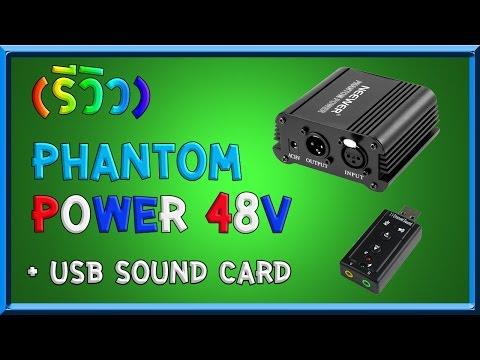 รีวิว【Phantom Power 48v + USB Soundcard】By.LAZADA