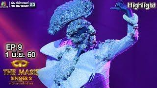 ตราบธุลีดิน - หน้ากากหอยนางรม | THE MASK SINGER 2
