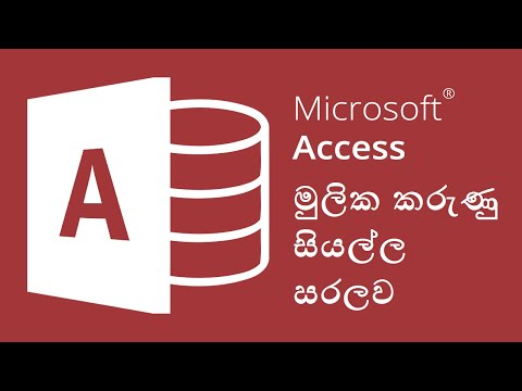 Microsoft Access 2013 (in Sinhala) beginner's tutorials