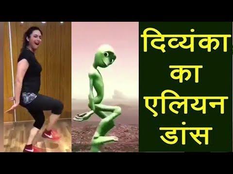 Divyanka Tripathi  को हुआ Alien से प्यार ,लगाए Alien के साथ ठुमके देखिये  वीडियो वायरल