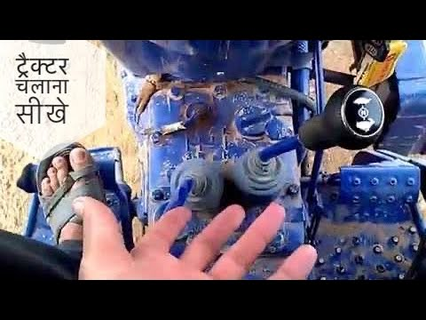 How to drive a tractor ||tractor driving videos || by surendra khilery(in hindi) |HINDI |HINDI