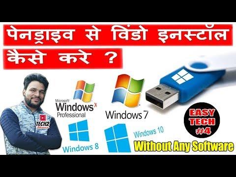 How to install Window using Pendrive   Make Pendrive Bootable kaise banaye in  Hindi/Urdu  #4