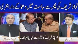 Nuqta e Nazar with Mujeeb Ur Rehman Shami & Ajmal Jami  16 September 2019  Dunya News