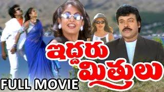 Iddaru Mitrulu Telugu Full Length Movie || Chiranjeevi Movies || DVD Rip..